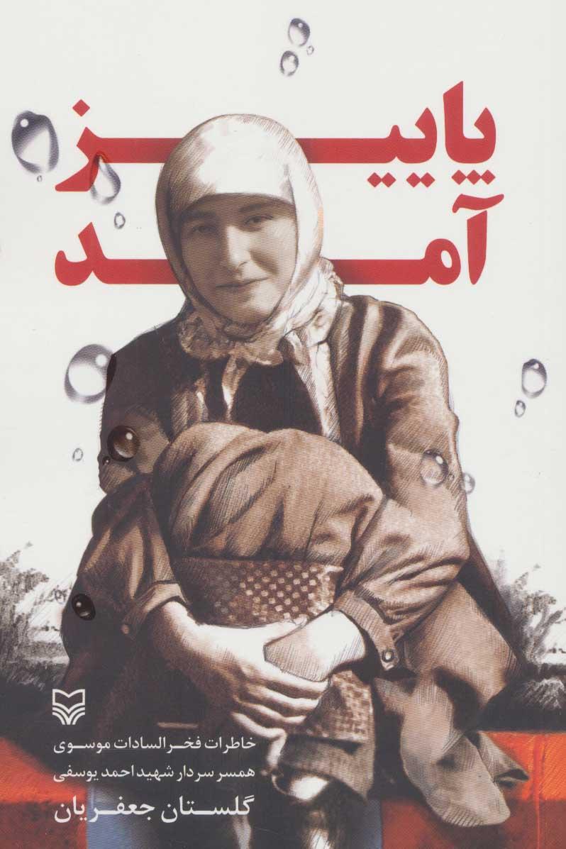 کتاب پاییز آمد: خاطرات سرکار خانم فخرالسادات موسوی همسر شهید احمد یوسفی