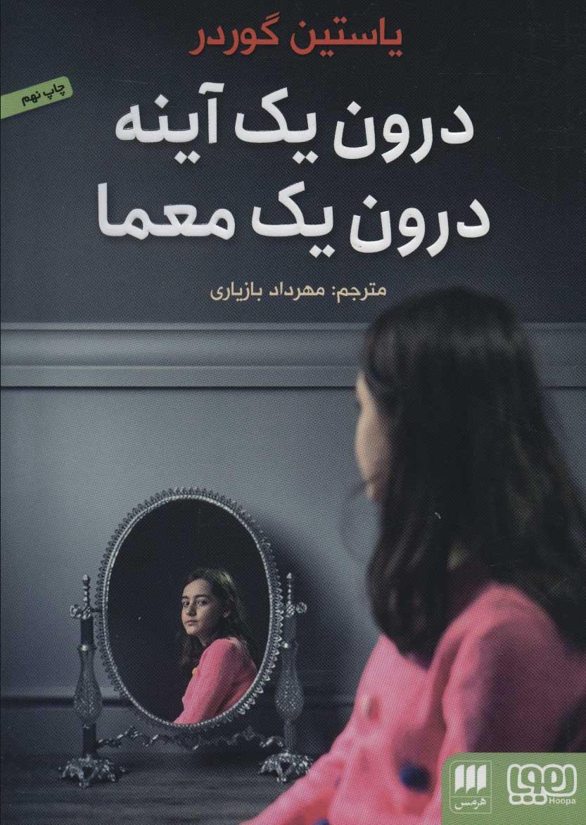 کتاب درون یک آینه، درون یک معما