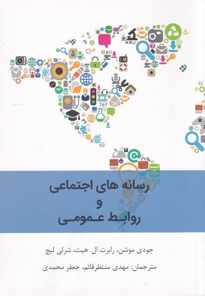 کتاب رسانههای اجتماعی و روابط عمومی