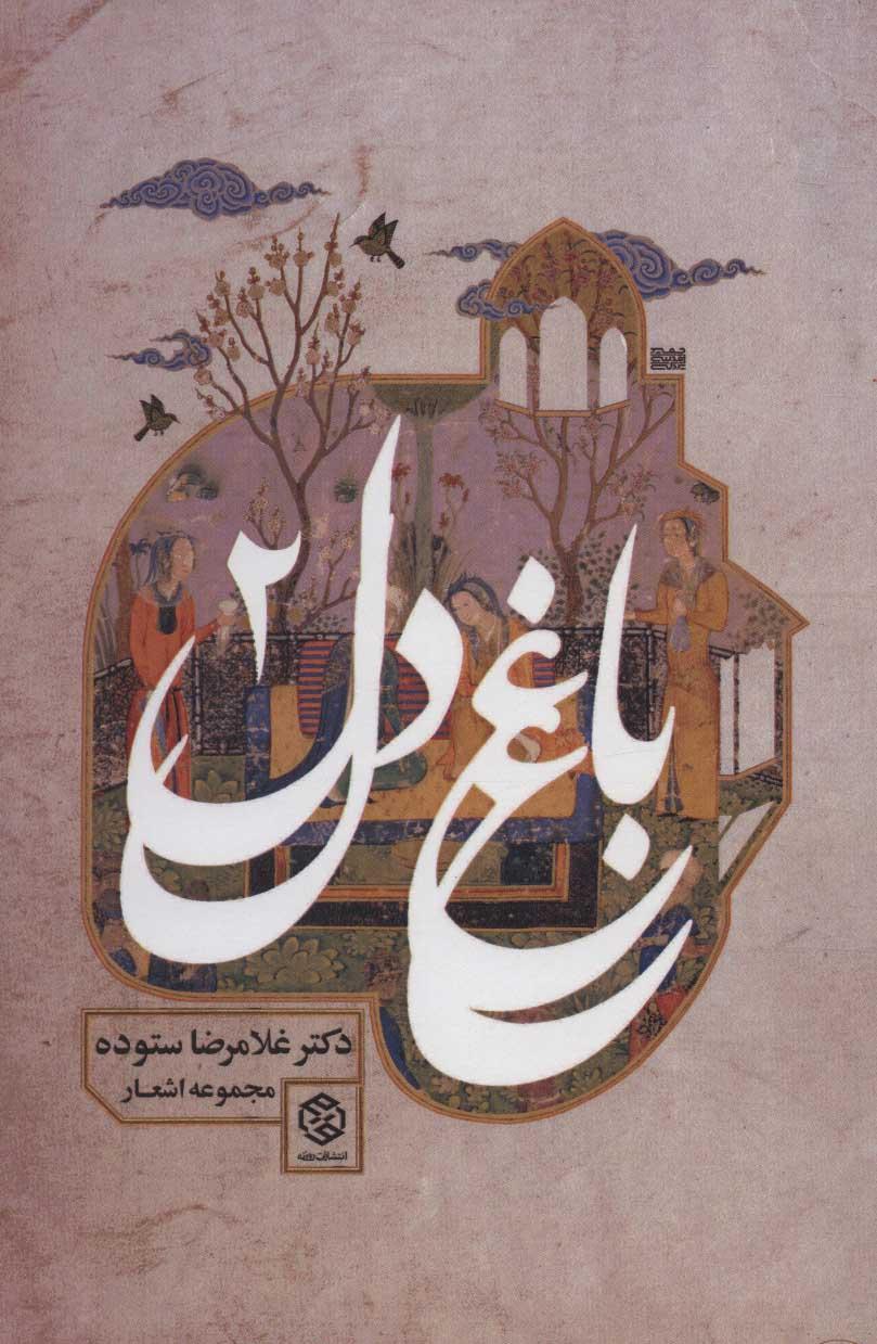 کتاب باغ دل (۲)