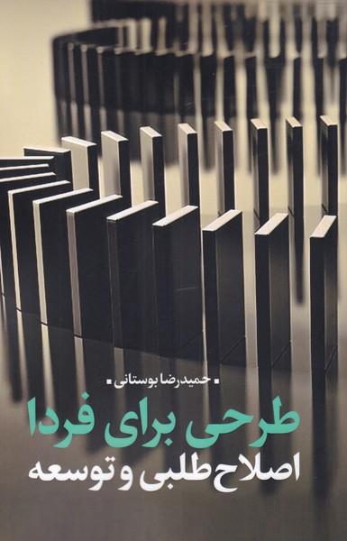 کتاب طرحی برای فردا: اصلاحطلبی و توسعه