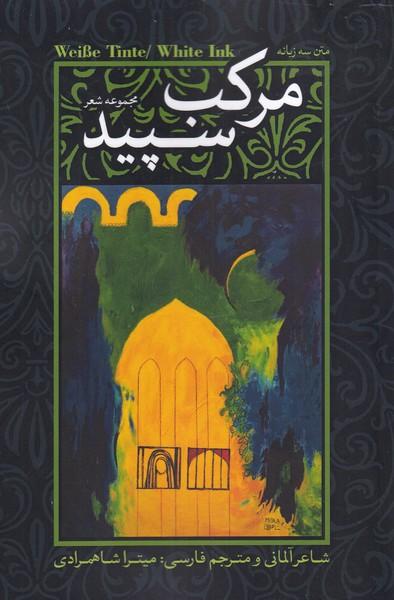 کتاب مرکب سپید: مجموعه اشعار