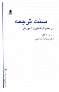کتاب سنتترجمه در عصر ایلخانان و تیموریان