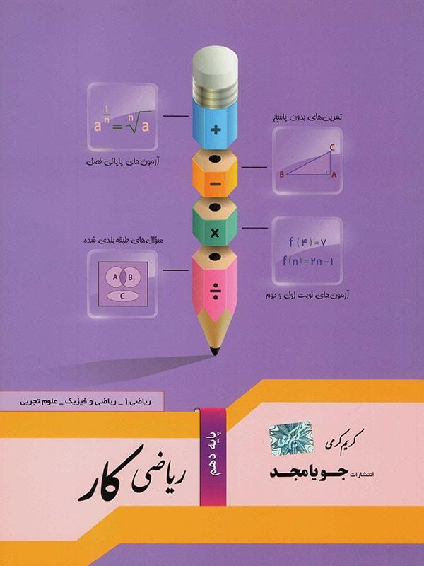 کتاب کار ریاضی دهم