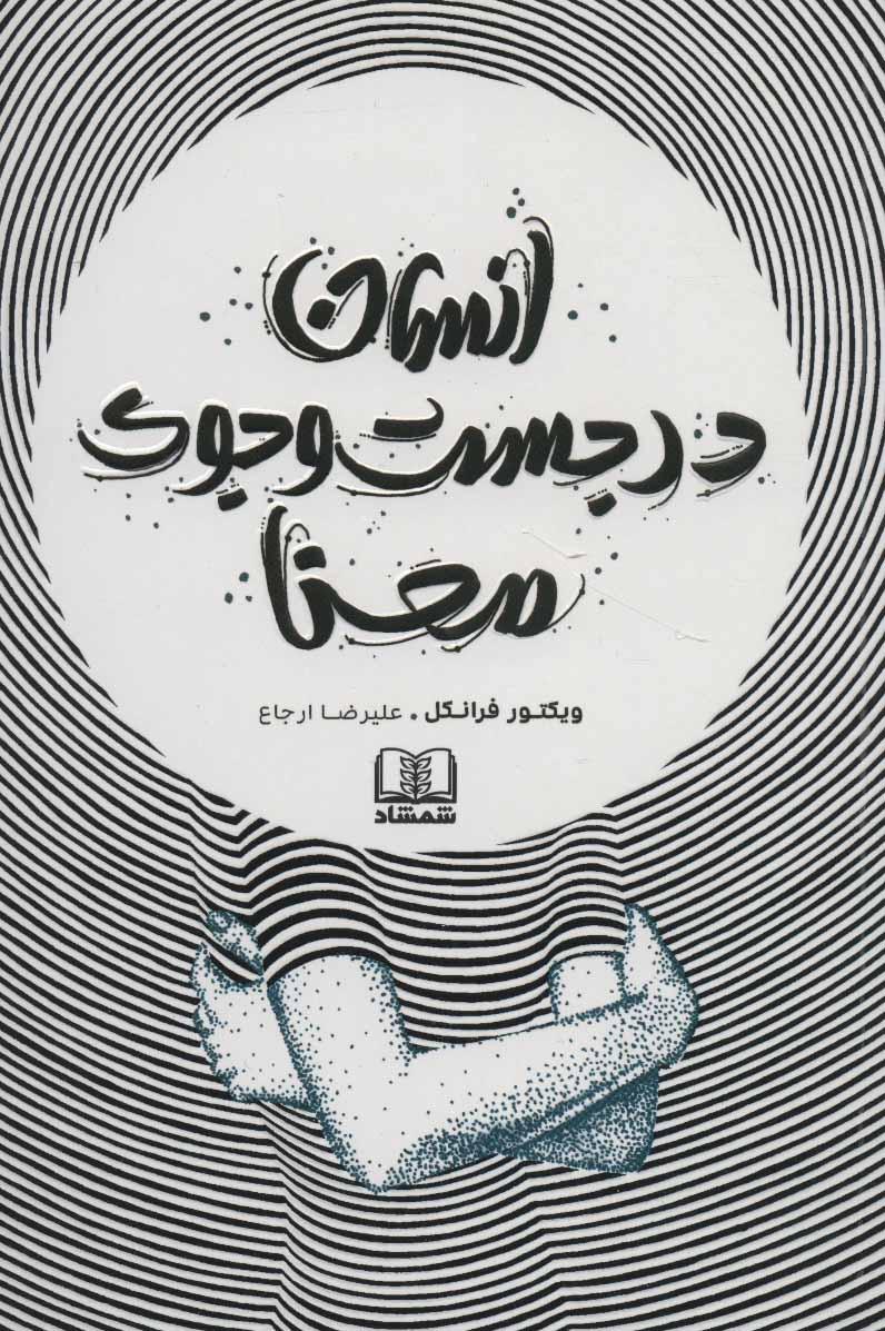 کتاب هوای عشق بارانی است