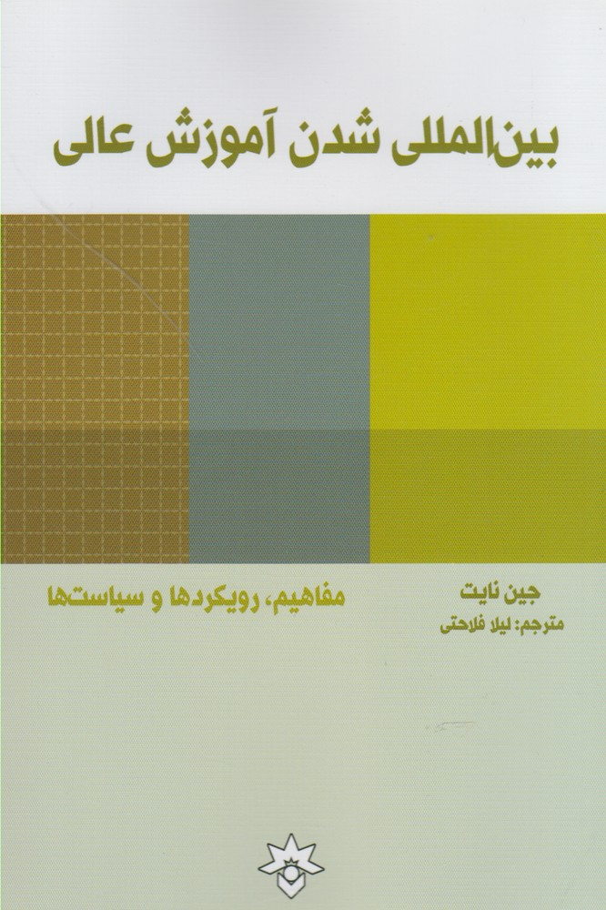 کتاب بینالمللی شدن آموزش عالی