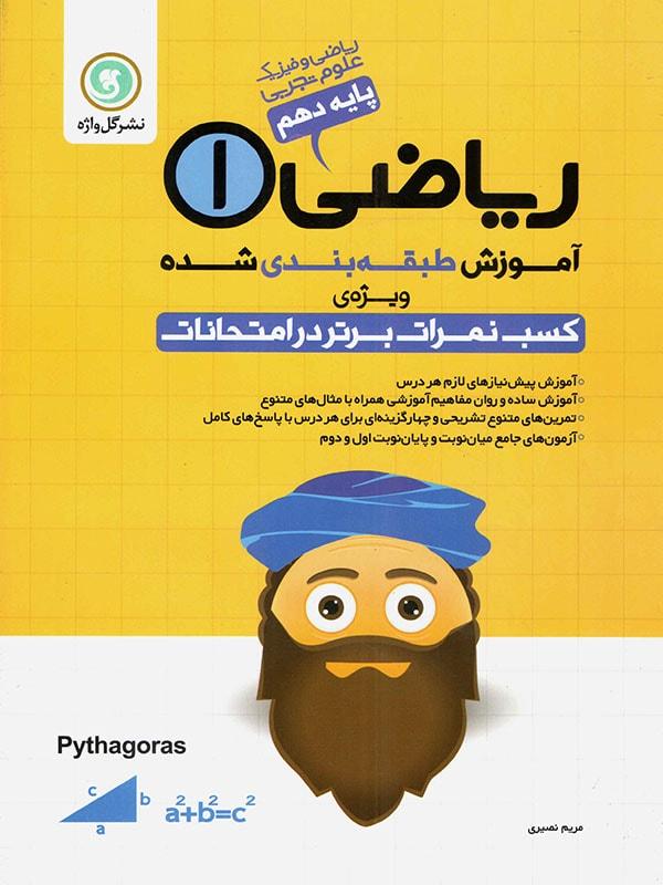 کتاب آموزش ریاضی دهم