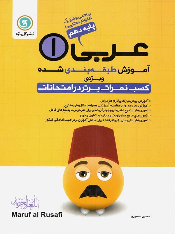 کتاب آموزش عربی دهم