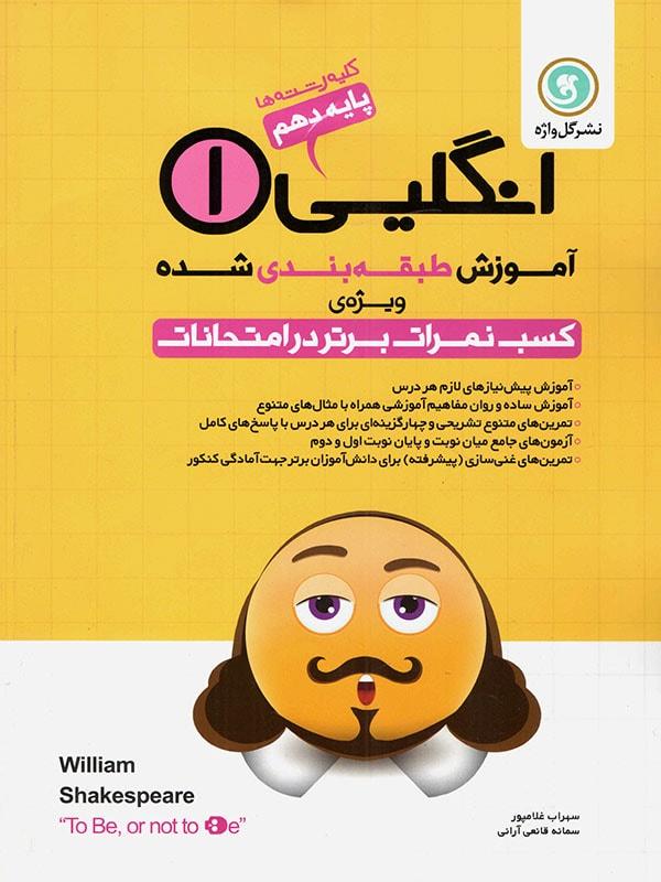 کتاب آموزش زبان انگلیسی دهم گل واژه