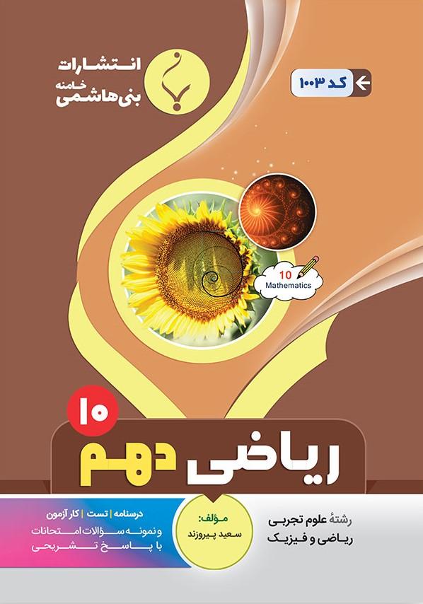 کتاب ریاضی دهم رشته ریاضی و رشته تجربی