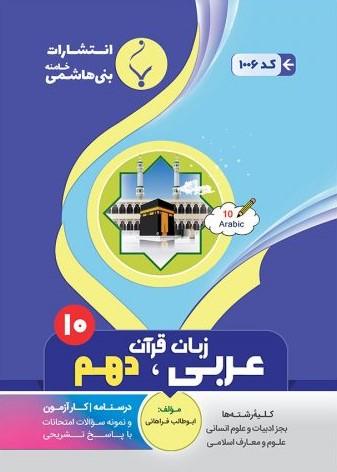 کتاب عربی زبان قرآن دهم رشته ریاضی و رشته تجربی