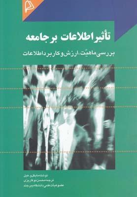 کتاب تاثیر اطلاعات بر جامعه