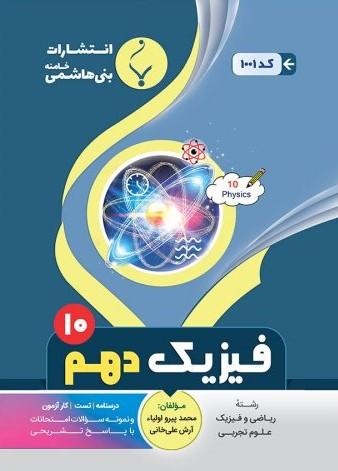 کتاب فیزیک دهم رشته ریاضی و رشته تجربی