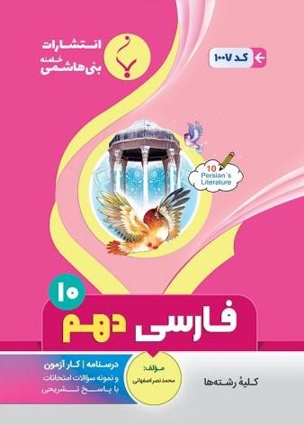 کتاب فارسی دهم
