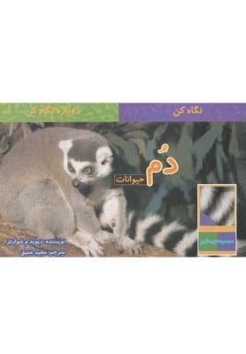 کتاب دم حیوانات