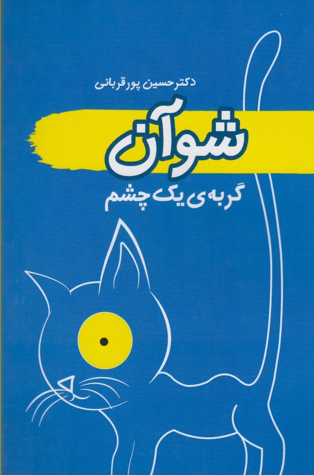 کتاب شوآن گربه یک چشم