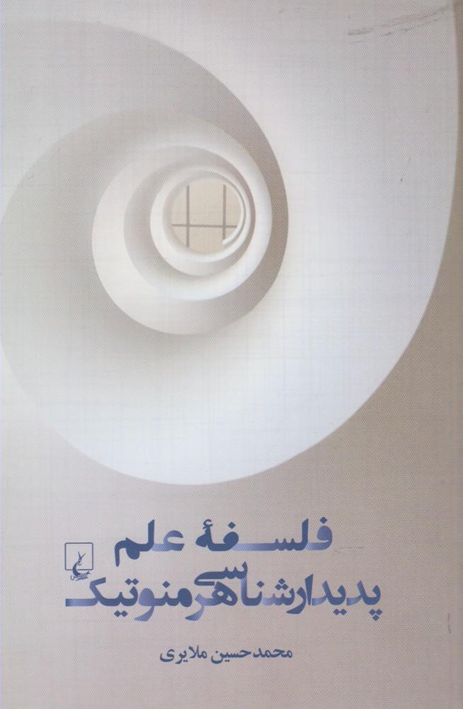 کتاب فلسفه علم پدیدارشناسی هرمنوتیک