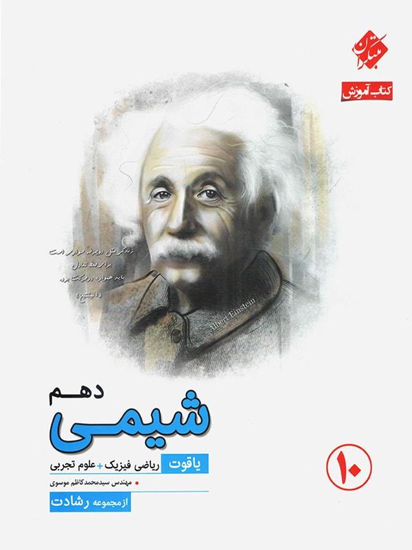 کتاب آموزش و آزمون شیمی دهم رشادت