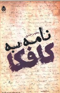 کتاب نامه به کافکا