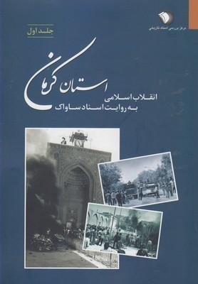 کتاب انقلاب اسلامی به روایت اسناد ساواک