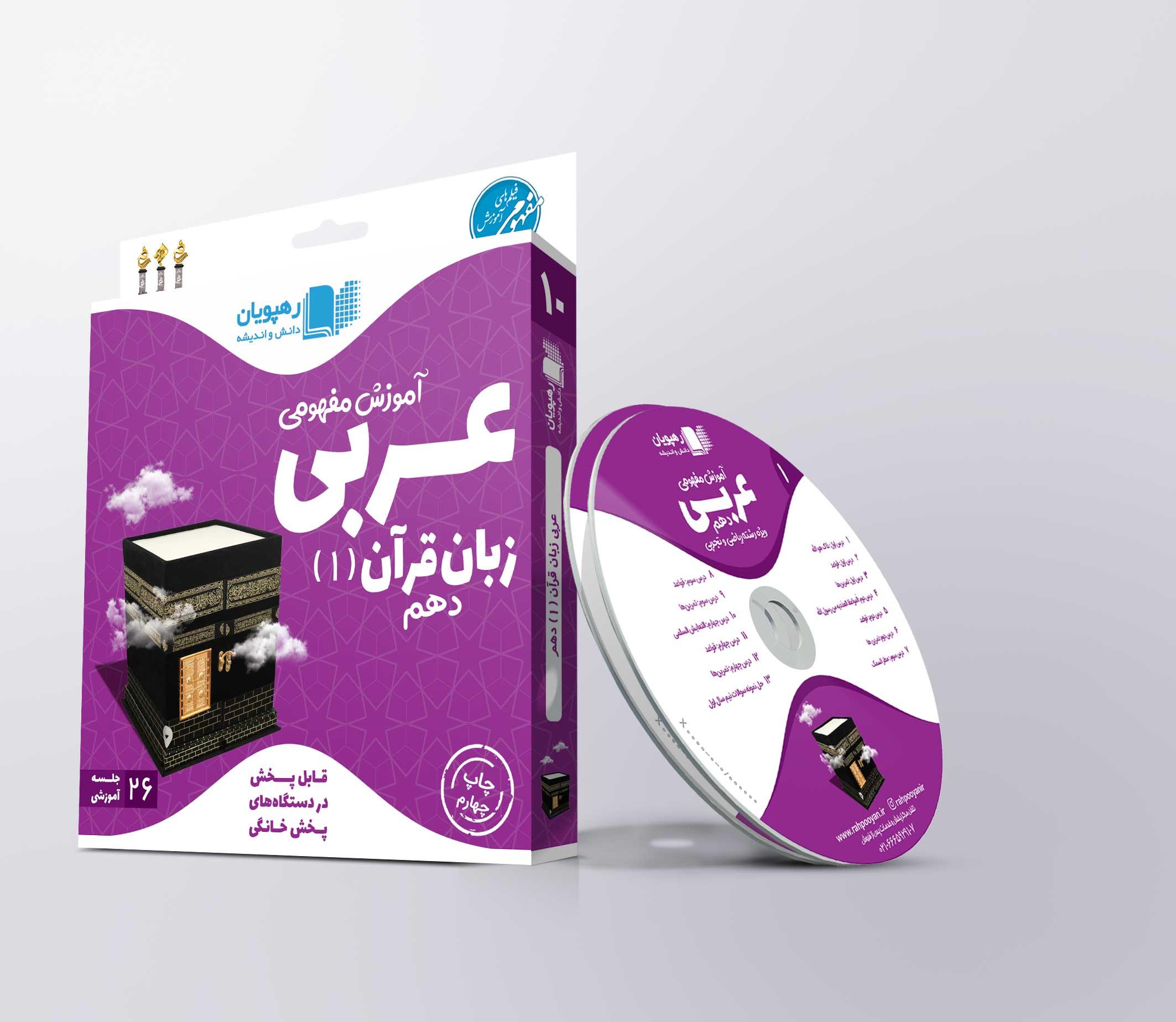 کتاب دی وی دی آموزش مفهومی عربی دهم