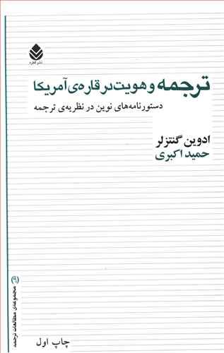 کتاب ترجمه و هویت در قارهٔ آمریکا
