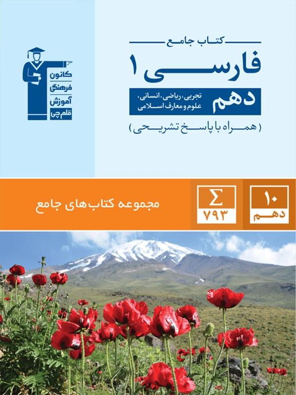کتاب فارسی دهم جامع