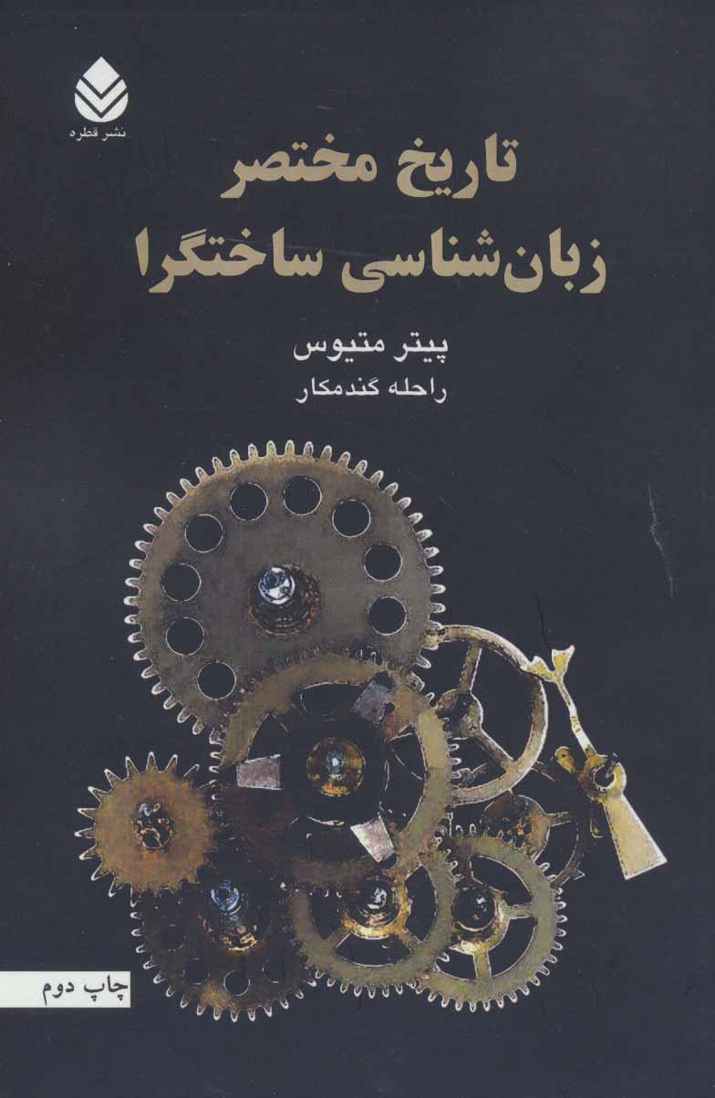 کتاب تاریخ مختصر زبانشناسی ساختگرا