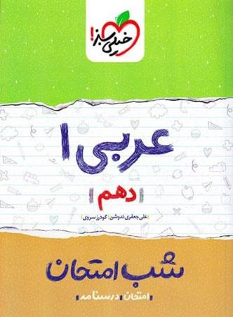 کتاب شب امتحان عربی دهم رشته ریاضی- تجربی