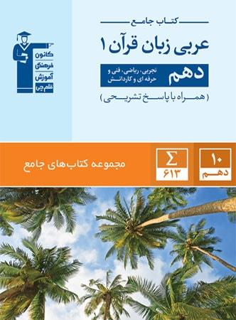 کتاب عربی زبان قرآن دهم