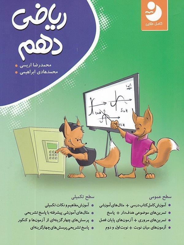 کتاب ریاضی دهم نوین