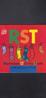 کتاب کتاب کار آموزش الفبای انگلیسی (آر اس تی)