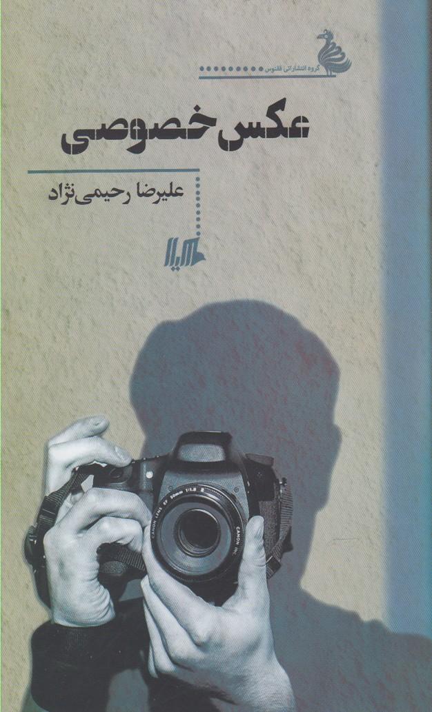 کتاب عکس خصوصی
