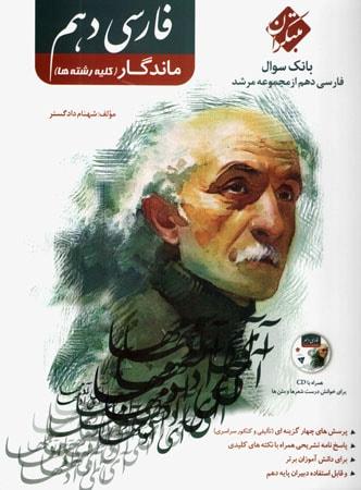 کتاب بانک سوال ادبیات فارسی دهم مرشد