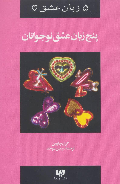 کتاب ۵ زبان عشق نوجوانان