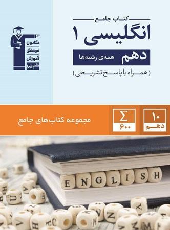 کتاب زبان انگلیسی دهم جامع