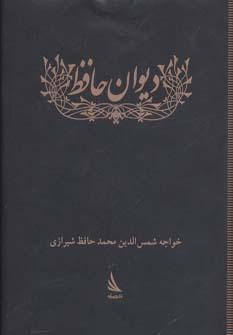 کتاب دیوان حافظ.