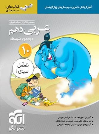 کتاب عربی دهم سه بعدی