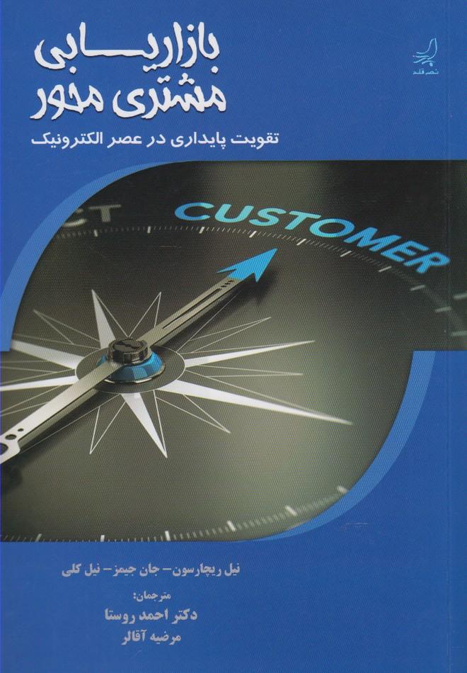 کتاب بازاریابی مشتری محور