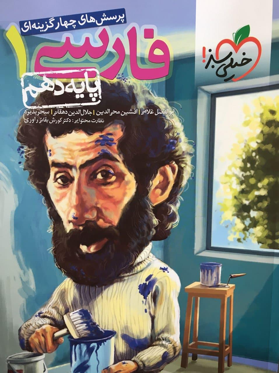 کتاب فارسی دهم تست