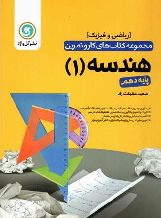 کتاب کار و تمرین هندسه دهم رشته ریاضی