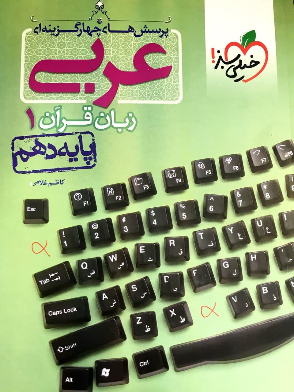 کتاب عربی زبان قرآن دهم تست