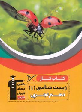 کتاب کار زیست شناسی دهم تجربی