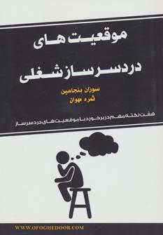 کتاب موقعیتهای دردسرساز شغلی