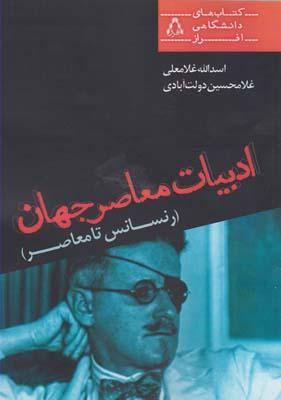 کتاب ادبیات معاصر جهان