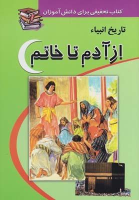 کتاب تاریخ انبیاء
