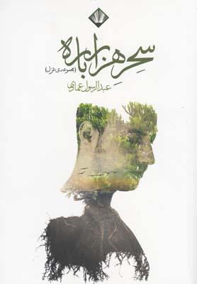 کتاب سحر هزارباره (مجموعهٔ غزل)