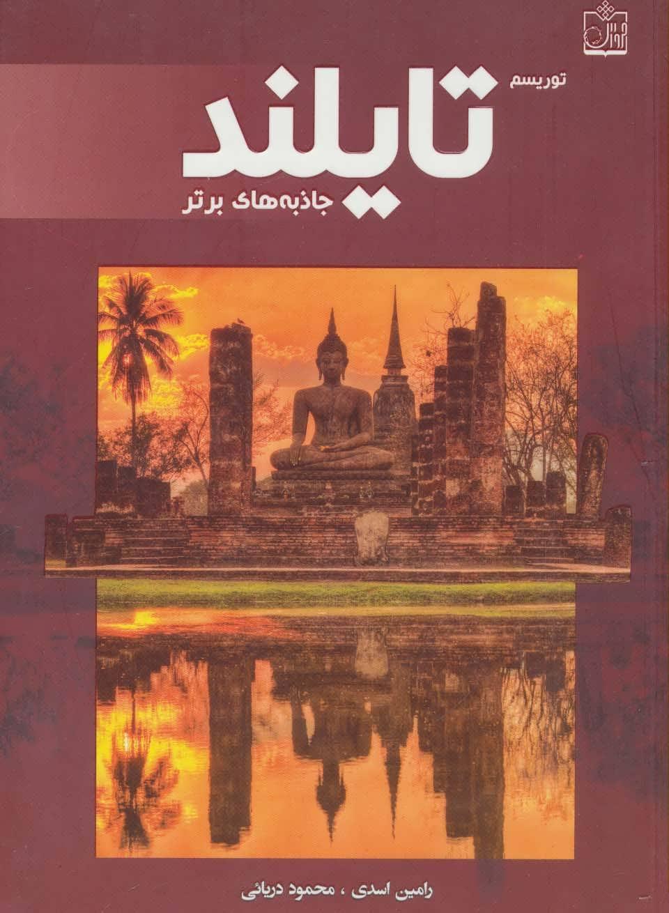کتاب توریسم تایلند