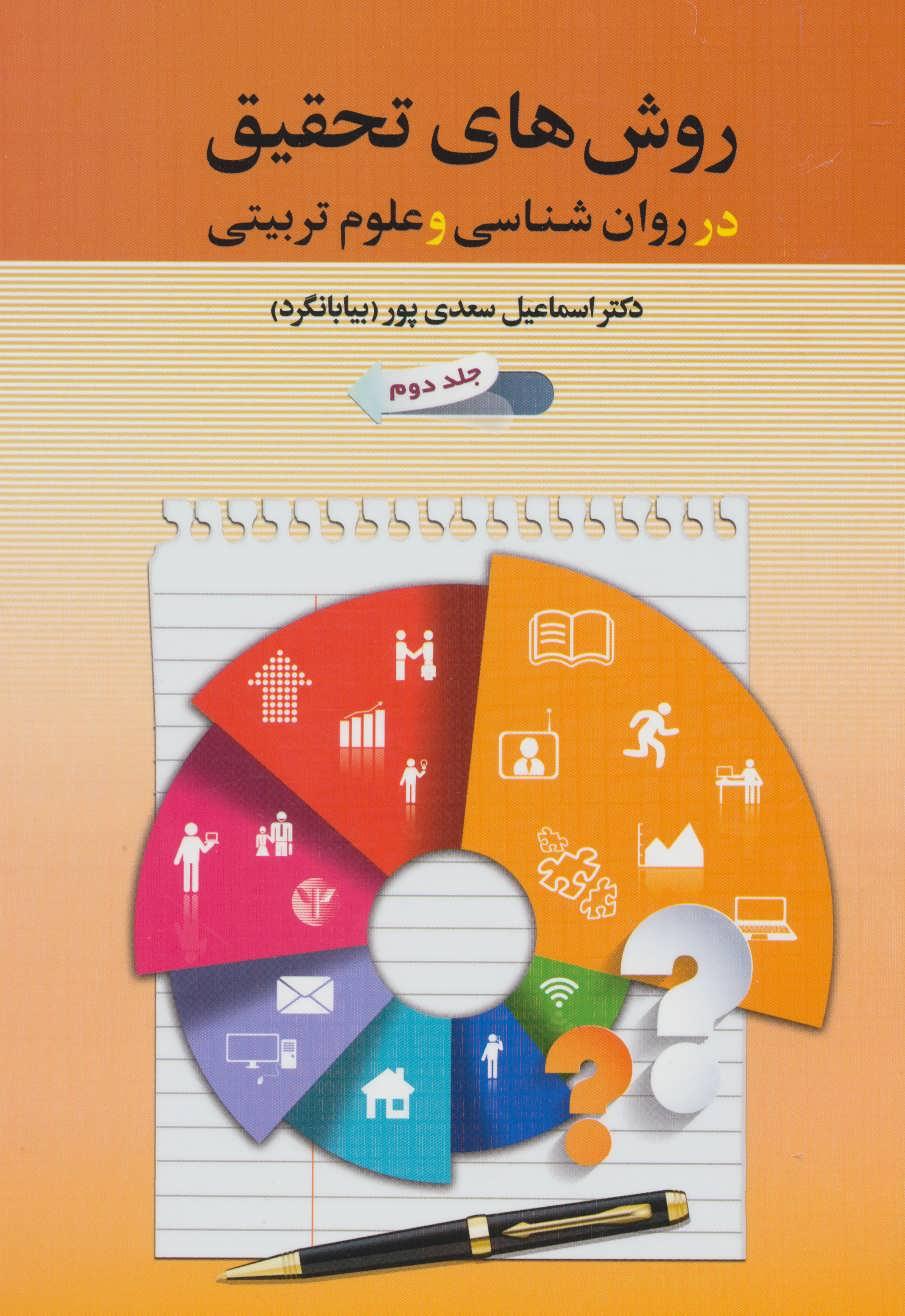کتاب روشهای تحقیق در روانشناسی و علومتربیتی