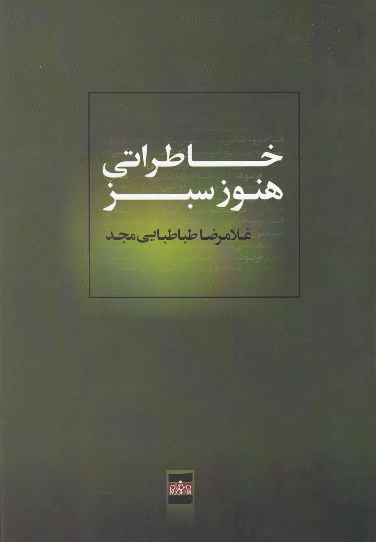 کتاب خاطراتی هنوز سبز